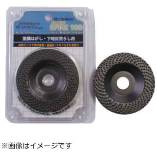 三京 SD GRINDER SPIKE 100 塗膜剥がし FD-SP4