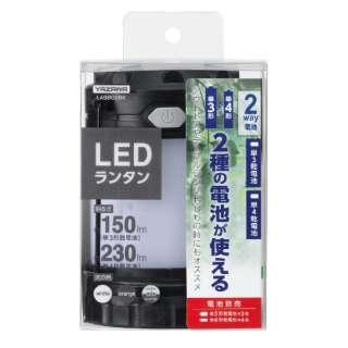 2種類の乾電池が使えるランタン LA9B02BK