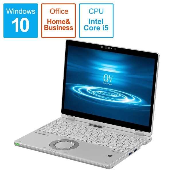 Let's note(レッツノート)QVシリーズ ノートパソコン シルバー CF-QV8FDPQR [12.0型 /intel Core i5 /SSD:256GB /メモリ:16GB /2019年10月モデル]