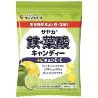 【店舗のみの販売】 サヤカR鉄・葉酸キャンディーレモンライム味