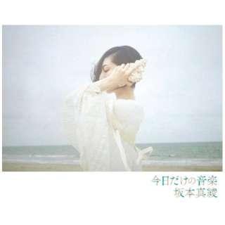 坂本真綾/ 今日だけの音楽 初回盤 【CD】