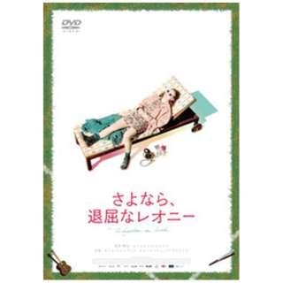 さよなら、退屈なレオニー 【DVD】