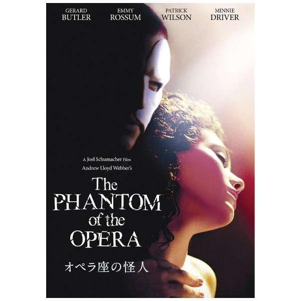 オペラ座の怪人 【DVD】