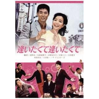 逢いたくて逢いたくて 【DVD】