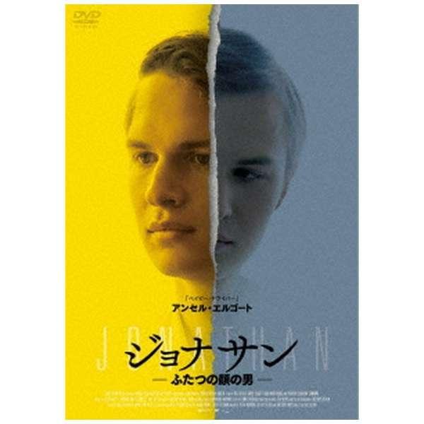 ジョナサン-ふたつの顔の男- 【DVD】