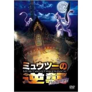 ミュウツーの逆襲 EVOLUTION 通常版 【DVD】