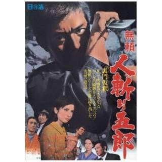 無頼 人斬り五郎 【DVD】