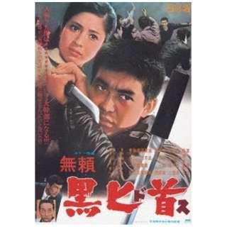 無頼 黒匕首 【DVD】
