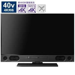 液晶テレビ RA2000シリーズ LCD-A40RA2000 [40V型 /ブルーレイ内蔵 /4K対応 /BS・CS 4Kチューナー内蔵 /YouTube対応 /Bluetooth対応]