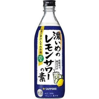 濃いめのレモンサワーの素 500ml瓶【リキュール】
