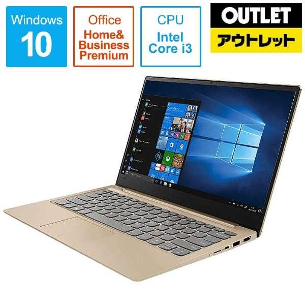 【アウトレット品】 13.3型ノートPC [Office付・Core i3・SSD 128GB・メモリ 4GB] Ideapad (アイデアパッド )320S  81AK006XJP ゴールデン 【生産完了品】