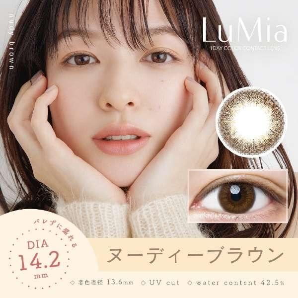 ルミア ヌーディーブラウン 14.2mm(10枚入)[LuMia/ワンデー/1日使い捨てコンタクトレンズ/カラコン]