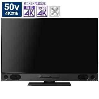 液晶テレビ RA2000シリーズ LCD-A50RA2000 [50V型 /4K対応 /BS・CS 4Kチューナー内蔵 /ブルーレイ内蔵 /YouTube対応 /Bluetooth対応]