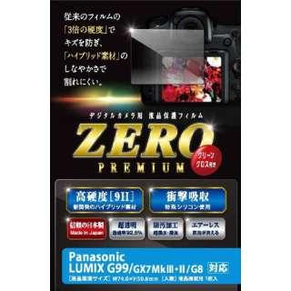 E7557 液晶保護フィルムゼロプレミアム パナソニック G99/GX7Mk3/GX7Mk2/G8