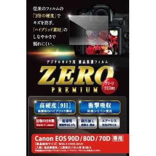 E7560 液晶保護フィルムゼロプレミアム キヤノン EOS90D/80D/70D