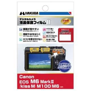 液晶保護フィルムMarkII Canon EOS M6 MarkII / Kiss M / M100 / M6 専用 DGF2-CAEM6M2