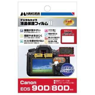 液晶保護フィルムMarkII Canon EOS 90D / 80D 専用 DGF2-CAE90D