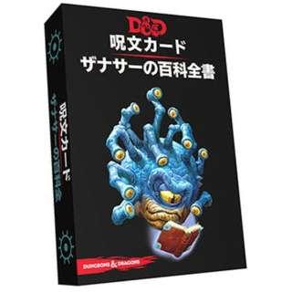 ダンジョンズ&ドラゴンズ 呪文カード ザナサーの百科全書