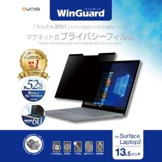 Surface Laptop2 13.5インチ用 WinGuard マグネット式プライバシーフィルム WIGSL13PF