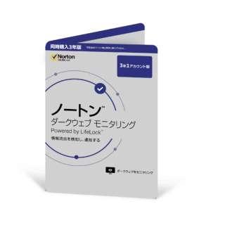 【同時購入版】 ノートン ダークウェブ モニタリング 3年版 [Win・Mac・Android・iOS用]