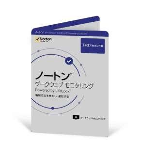 ノートン ダークウェブ モニタリング 3年版 [Win・Mac・Android・iOS用]