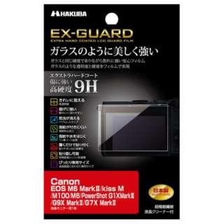 EX-GUARD 液晶保護フィルム(Canon EOS M6 MarkII / Kiss M / M100 / M6 / PowerShot G1 X MarkIII 専用) EXGF-CAEM6M2