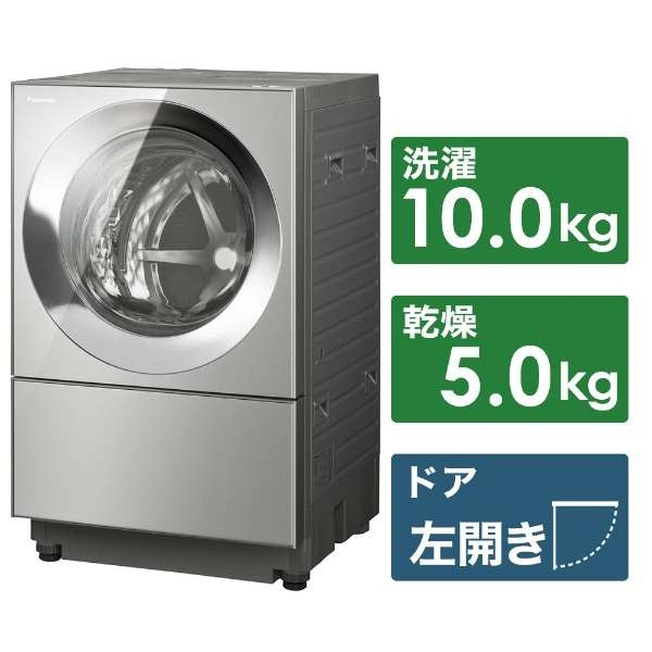 NA-VG2400L-X ドラム式洗濯乾燥機 Cuble(キューブル) プレミアムステンレス [洗濯10.0kg /乾燥5.0kg /ヒーター乾燥(排気タイプ) /左開き]