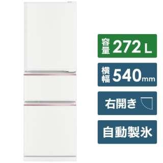 MR-CX27E-W 冷蔵庫 CXシリーズ ジュエリーホワイト [3ドア /右開きタイプ /272L] 《基本設置料金セット》