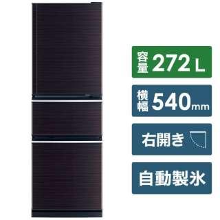 MR-CX27E-BR 冷蔵庫 CXシリーズ グロッシーブラウン [3ドア /右開きタイプ /272L] 《基本設置料金セット》