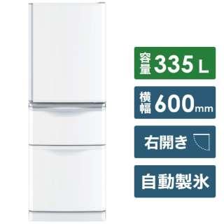 MR-C34E-W 冷蔵庫 Cシリーズ パールホワイト [3ドア /右開きタイプ /335L] 《基本設置料金セット》
