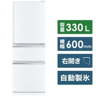 MR-CX33E-W 冷蔵庫 CXシリーズ パールホワイト [3ドア /右開きタイプ /330L] 《基本設置料金セット》