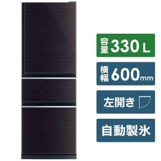 MR-CX33EL-BR 冷蔵庫 CXシリーズ グロッシーブラウン [3ドア /左開きタイプ /330L] 《基本設置料金セット》