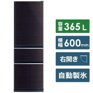 MR-CX37E-BR 冷蔵庫 CXシリーズ グロッシーブラウン [3ドア /右開きタイプ /365L] 《基本設置料金セット》