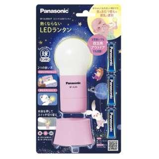 乾電池エボルタNEO付きLEDランタン BF-AL05N ピンク [LED /単3乾電池×3]