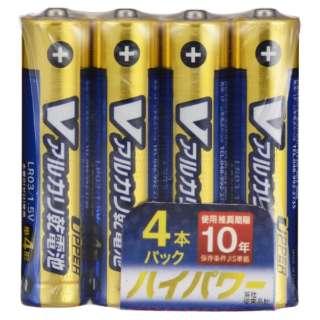 Vアルカリ乾電池 ハイパワータイプ 単4形 4本パック LR03/S4P/U