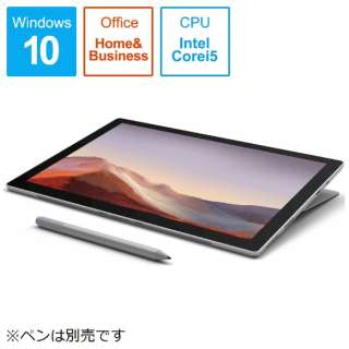 SurfacePro7 [12.3型 /SSD 256GB /メモリ 8GB /Intel Core i5 /プラチナ/2019年] PUV-00014 Windowsタブレット サーフェスプロ7