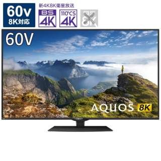 8T-C60BW1 液晶テレビ AQUOS(アクオス) [60V型 /8K対応 /BS・CS 4Kチューナー内蔵]