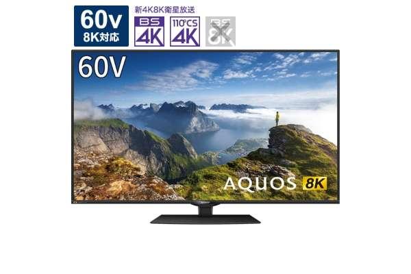 シャープ 液晶テレビ「AQUOS」8T-C60BW1(60V型/8K)