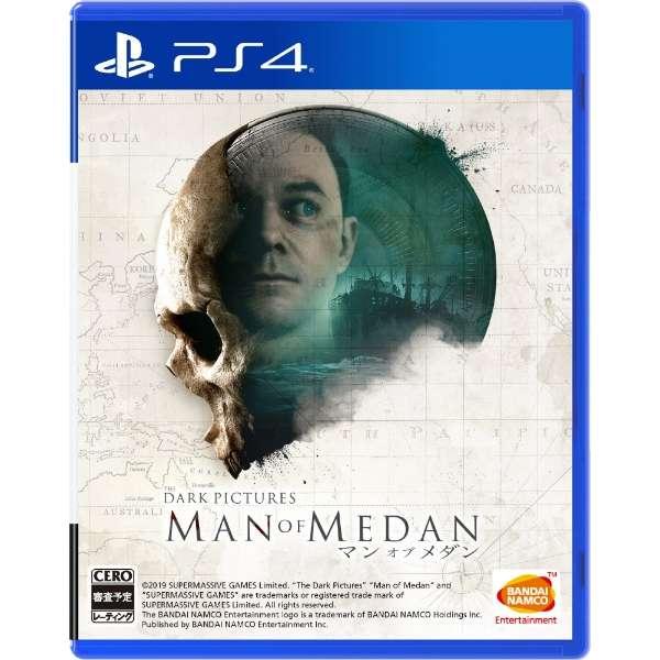 THE DARK PICTURES: MAN OF MEDAN(マン・オブ・メダン) 【PS4】