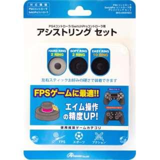 PS4/Switchプロコン用 アシストリングセット BKS-ANSH003 【PS4/Switch】