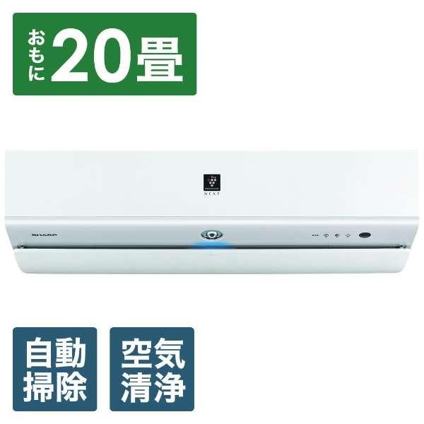 AY-L63X2-W エアコン 2020年 L-Xシリーズ ホワイト系 [おもに20畳用 /200V]