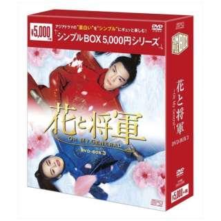 花と将軍~Oh My General~ DVD-BOX3 <シンプルBOX 5,000円シリーズ> 【DVD】