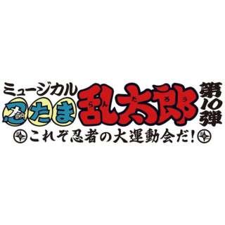 (ミュージカル)/ ミュージカル「忍たま乱太郎」第10弾 ~これぞ忍者の大運動会だ!~オリジナル楽曲集の段! 【CD】