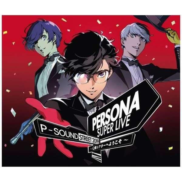 (ゲーム・ミュージック)/ PERSONA SUPER LIVE P-SOUND STREET 2019 ~Q番シアターへようこそ~ 【CD】