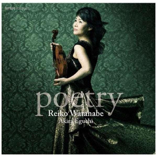 渡辺玲子/ poetry 【CD】