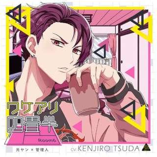 ワケアリ四畳半 Room6 元ヤン×管理人CV.津田健次郎 【CD】