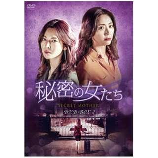秘密の女たち DVD-BOX2 【DVD】