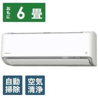AN22XRBKS-W エアコン 2020年 うるさらX RBKシリーズ ホワイト [おもに6畳用 /100V]