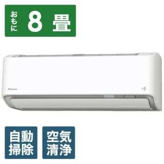 AN25XRBKS-W エアコン 2020年 うるさらX RBKシリーズ ホワイト [おもに8畳用 /100V]