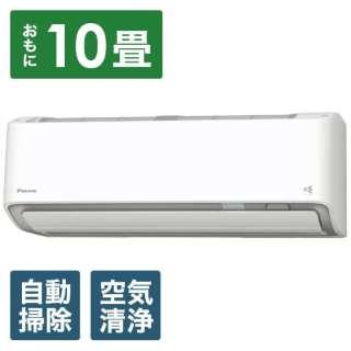AN28XRBKS-W エアコン 2020年 うるさらX RBKシリーズ ホワイト [おもに10畳用 /100V]